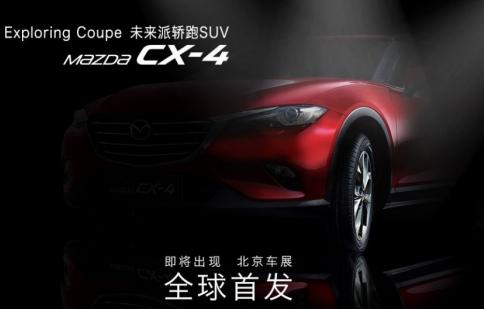 SUV hoàn toàn mới Madza CX-4 tiếp tục lộ